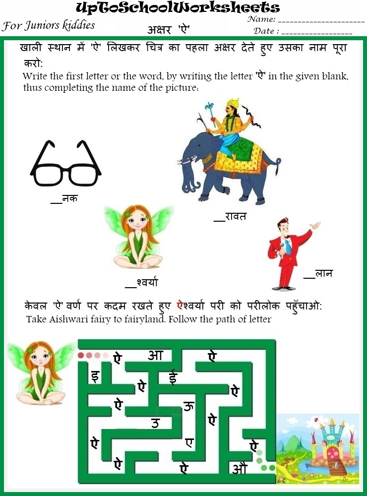 Worksheets Nearsury 2 English Activity lower kghindi activities kindergarten hindi worksheets worksheets