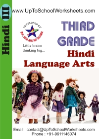 Hindi Language Arts