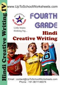 Creative Writing Hindi